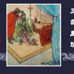 經典連環畫《三國演義》31:三氣周瑜