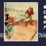 經典連環畫《三國演義》33:截江奪阿鬥
