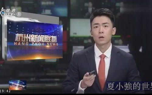 杭州新聞聯播出現播出事故(視頻)