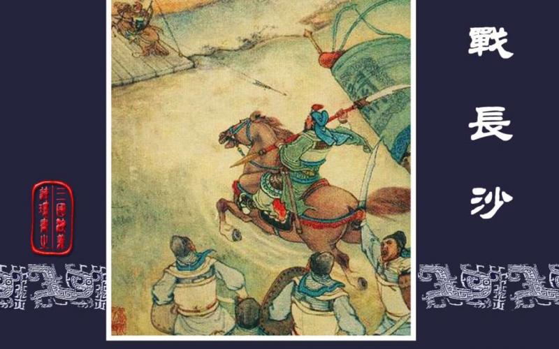 經典連環畫《三國演義》29:戰長沙