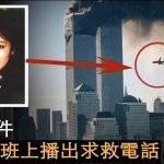 華裔空姐鄧月薇