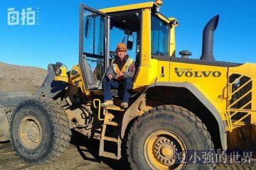 我曾是國企工程師,出國後成了修路工人,月薪三萬