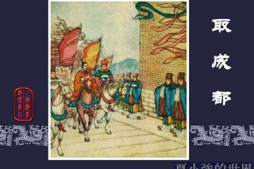 經典連環畫《三國演義》36:取成都