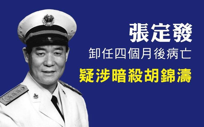 中共前海軍司令張定發死前受命襲擊胡錦濤