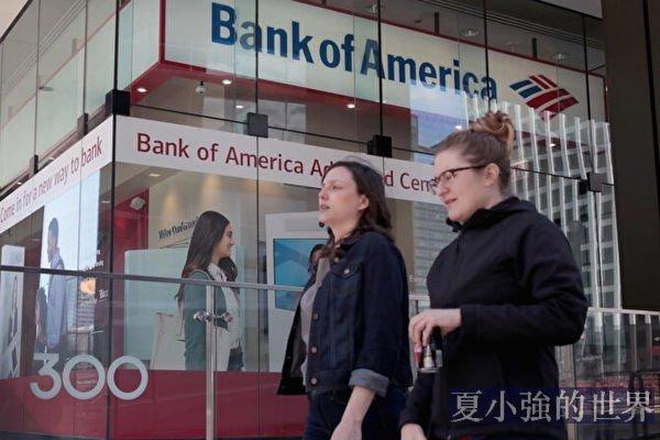 何清漣:左派狂想 美國銀行監管要學蘇聯體制?